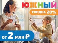 ЖК «Южный» г. Красногорск Скидка 20%!